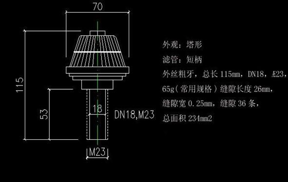 5t/h流量塔形短柄滤头总长115mm结构图