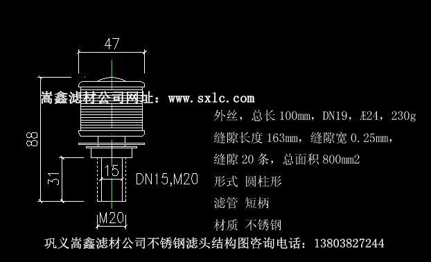 不锈钢滤头圆柱形叠片式340或316l材质1t/h流量结构
