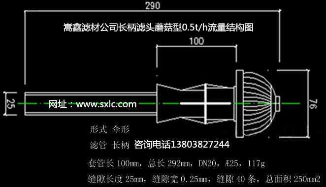 长柄滤头结构图